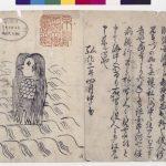 アマビエ(出典:『肥後国海中の怪』(京都大学附属図書館所蔵))